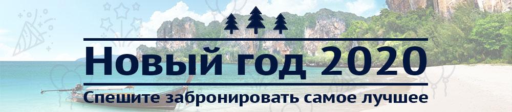 Туры из Алматы специальные предложения