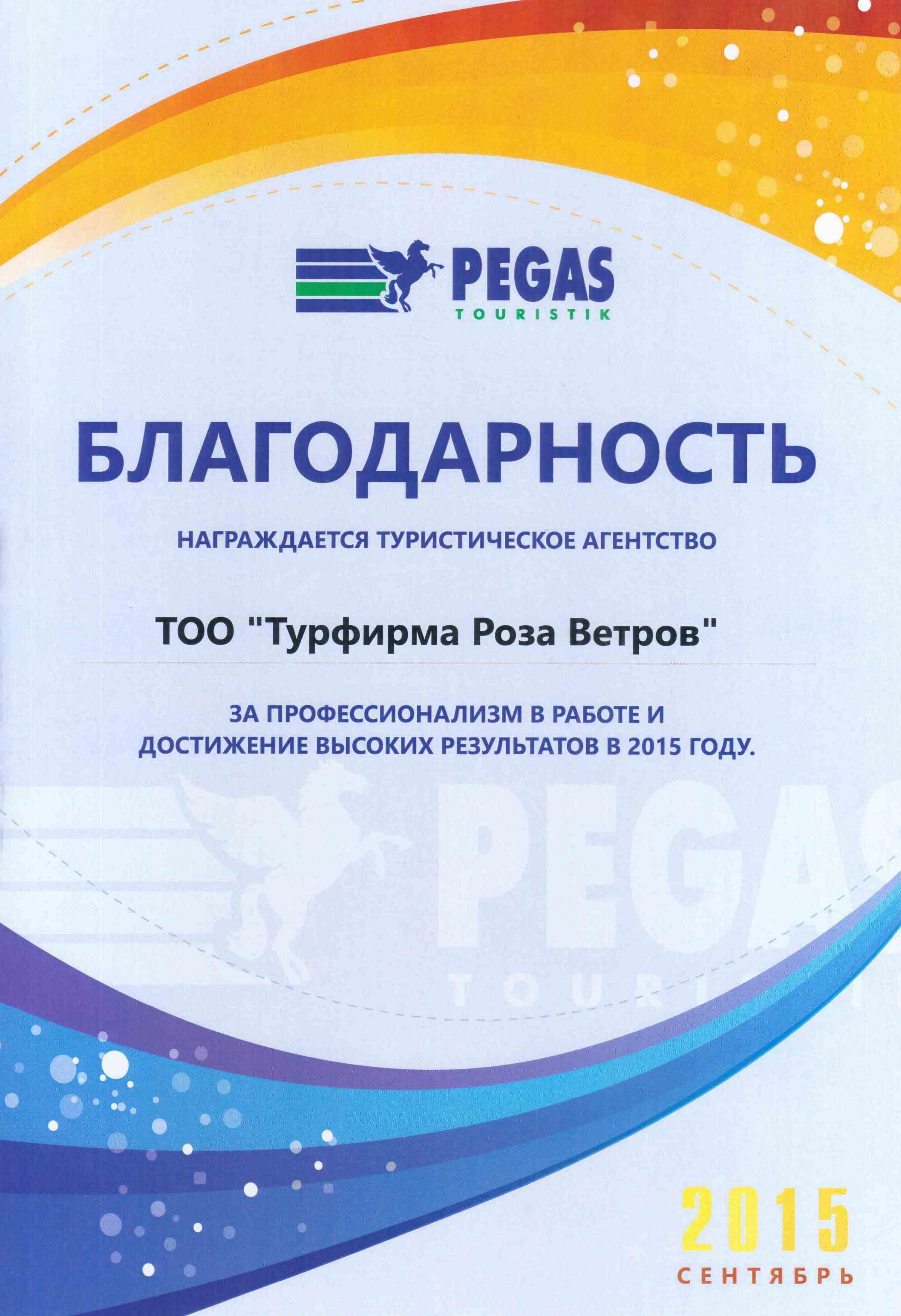 Наша гордость Турфирма Роза Ветров Актуальные цены Туры из  Наша гордость Главная Наша гордость Турфирма диплом