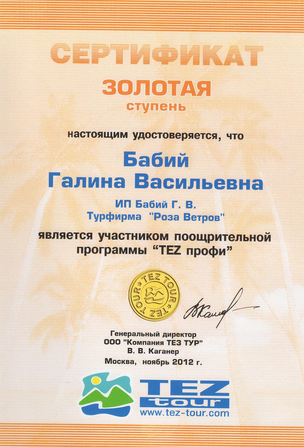 Наша гордость Турфирма Роза Ветров Актуальные цены Туры из  Турфирма диплом ×
